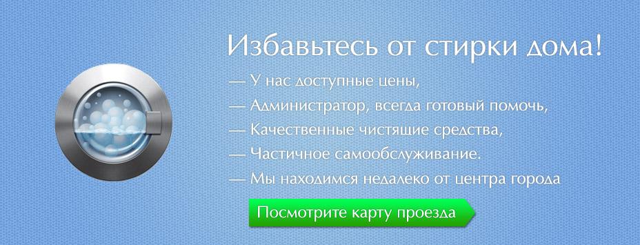 Прачечная самообслуживания в Новосибирске